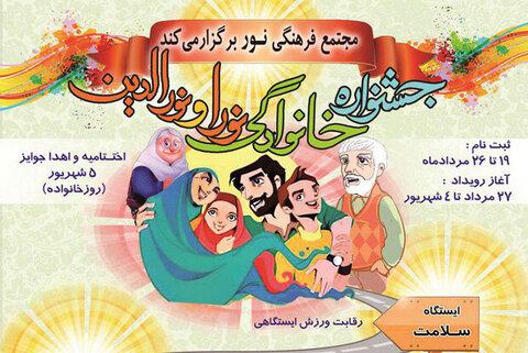 جشنواره خانوادگی