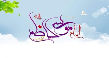 آمادگی جامعه برای عصر غیبت از زمان امام کاظم(ع) آغاز شد
