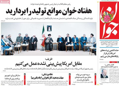 صفحه اول روزنامه های 31 مرداد 98