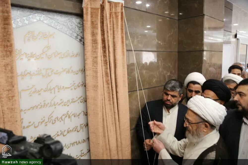گزارش ویدئویی از افتتاح مدینةالعلم کاظمیه یزد