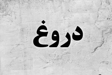 حدیث روز | درس اخلاق کوتاه و مفید از پیامبر اکرم (ص)