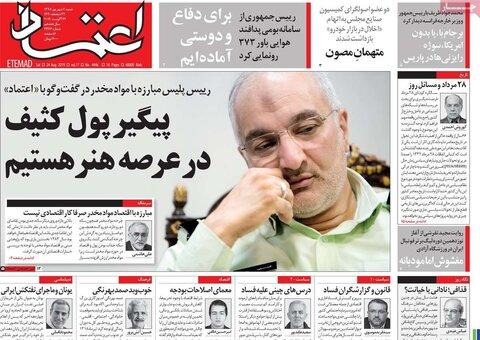 صفحه اول روزنامه های 2 شهریور 98