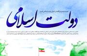 اطلاعنگاشت   مجموعه بیانات آیتالله العظمی خامنهای درباره دولت اسلامی
