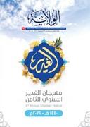 العتبة العلوية تصدر عددا خاصا بـ(مهرجان الغدير السنوي الثامن) من مجلة الولاية الشهرية