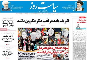 صفحه اول روزنامه های 3 شهریور 98