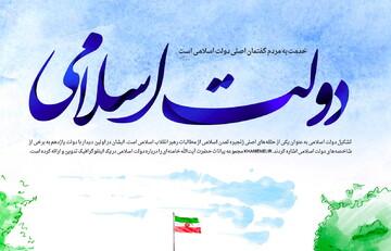 اطلاعنگاشت | مجموعه بیانات آیتالله العظمی خامنهای درباره دولت اسلامی