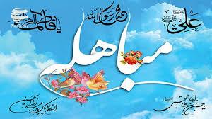 با حضور اهل بیت علیهم السلام  در مباهله حقانیت اسلام ثابت شد