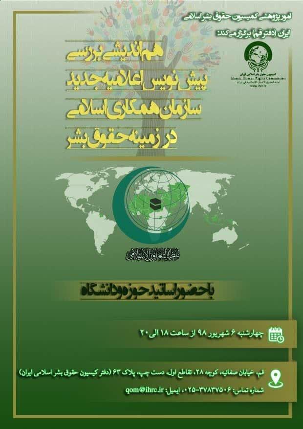 «بررسی پیش نویس اعلامیه جدید سازمان همکاری اسلامی در زمینه حقوق بشر»
