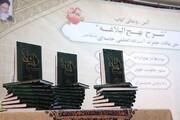 دوره تربیت مربی نهج البلاغه در بوشهر برگزار می شود