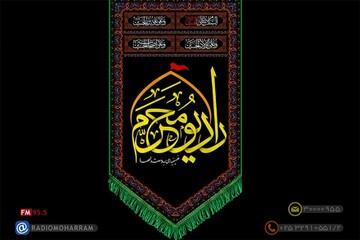 رادیو محرم؛ حسینیه ای به وسعت دلها