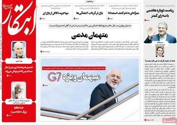 صفحه اول روزنامه های 4 شهریور 98