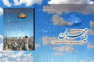 معرفی کتاب «آب هرگز نمی میرد» در برنامه یار مهربان رادیو معارف
