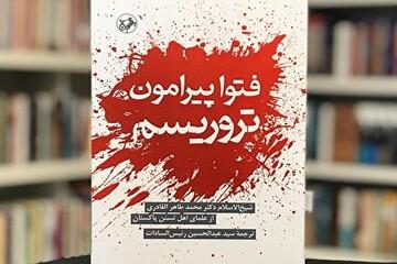 کتاب «فتوا پیرامون تروریسم» منتشر شد