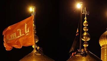 العتبة الحسينية تحدد موعد انزال الراية الحمراء ورفع راية الحزن السوداء لقبة مرقد الإمام الحسين (ع)