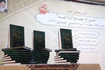 کتاب شرح نهج البلاغه رهبر معظم انقلاب رونمایی شد