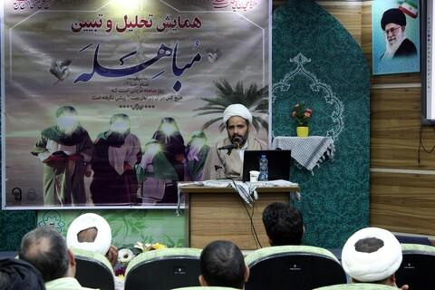 تصاویر/ نشست تحلیل و تبیین مباهله در حوزه علمیه خراسان شمالی