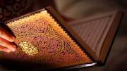 دوره تربیت مربی حفظ قرآن ویژه طلاب خوزستان برگزار میشود