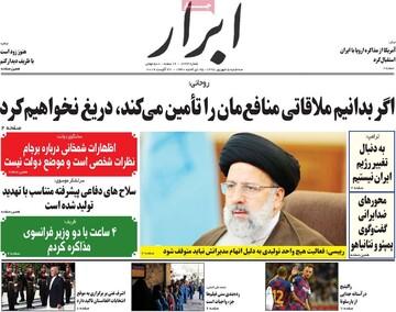 صفحه اول روزنامههای 5 شهریور98