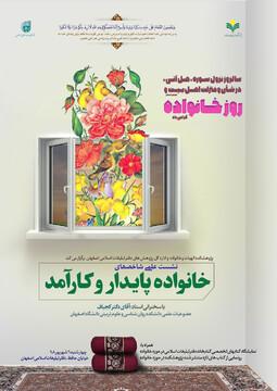 ویژه برنامه های خانواده  در اصفهان برگزار می شود