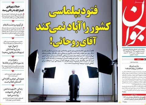 صفحه اول روزنامه های 5 شهریور 98