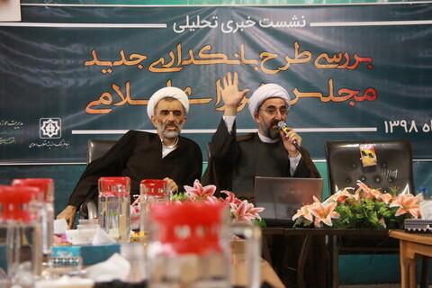 تصاویر/ نشست خبری تحلیلی بررسی طرح بانکداری جدید مجلس شورای اسلامی