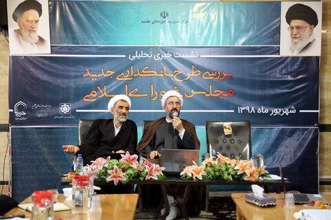 نشست خبری تحلیلی بررسی طرح بانکداری جدید مجلس شورای اسلامی