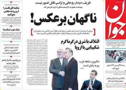 صفحه اول روزنامههای 6 شهریور 98