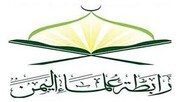رابطة علماء اليمن تعزي باستشهاد العالم الايراني فخري زاده