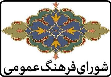 مدرسه الزهرا (س) شهربابک میزبان جلسه چهارم شورای فرهنگ عمومی