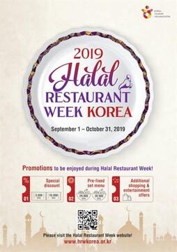 برگزاری برنامه های تبلیغاتی کره جنوبی برای رستوران های حلال