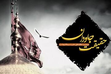 مروری بر خطبه ها و نامه های امام حسین(ع) در رادیو معارف