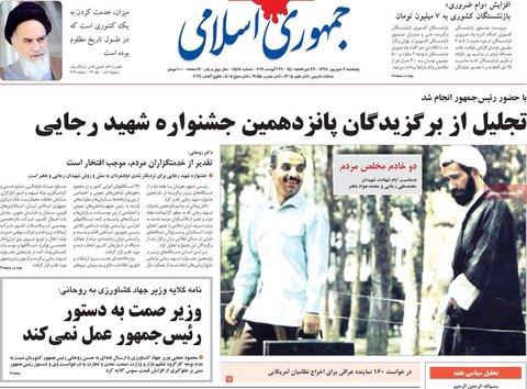 صفحه اول روزنامههای 7 شهریور 98