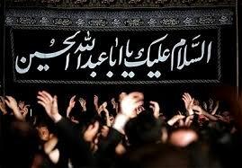 العزاء الحسيني