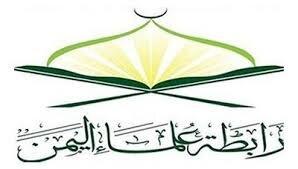 رابطة علماء اليمن تدين خطوات التطبيع الوهابي مع اليهود وتضامنها مع خطيب الأقصى
