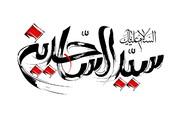 پیشوای چهارم؛ از پیامآوری عاشورا تا گسترش اسلام ناب