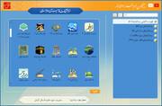 حوزه  کرمان پیشگام در استفاده از نرم افزارهای نور