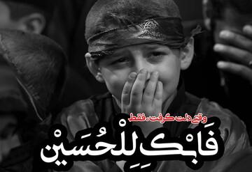 حدیث روز | برای حسین (علیه السلام) گریه کنیم