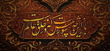 مراسم سوگواری سالار شهیدان (ع) با حضور آیت الله العظمی مکارم