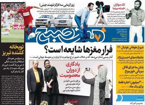 صفحه اول روزنامههای 9 شهریور 98