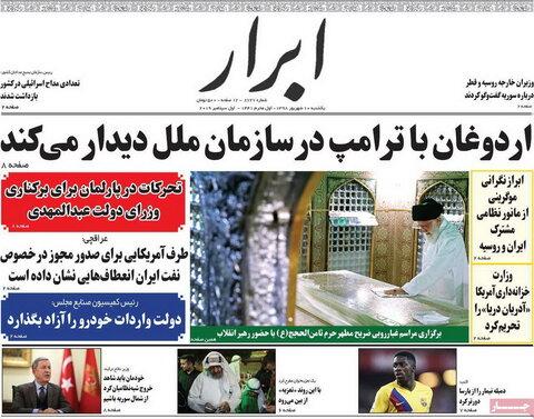 صفحه اول روزنامههای 10 شهریور 98