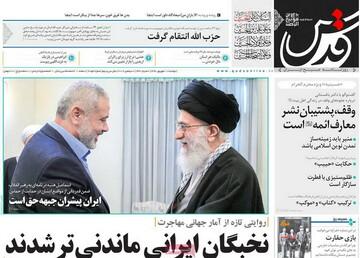صفحه اول روزنامههای 11 شهریور 98