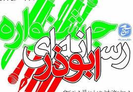 اعضای شورای سیاستگذاری پنجمین جشنواره رسانهای «ابوذر» در قم منصوب شدند