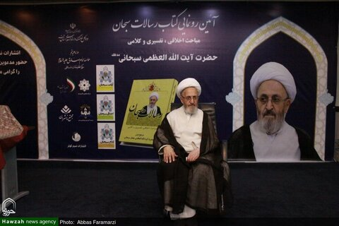 """بالصور/ إزالة الستار عن كتاب """"رسالات سبحان"""" لسماحة آية الله السبحاني"""