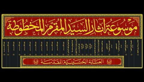 اكبر موسوعة بحثية لكاتب مقتل الامام الحسين (ع)