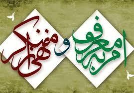 حمایت مجمع رهروان امر به معروف اصفهان از جوان کاشانی