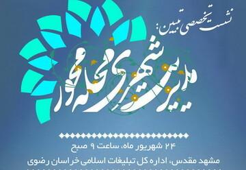 نظریه «مدیریت شهری محله محور» در مشهد بررسی می شود