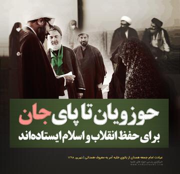 عکس نوشته| حوزویان تا پای جان برای حفظ انقلاب و اسلام ایستاده اند