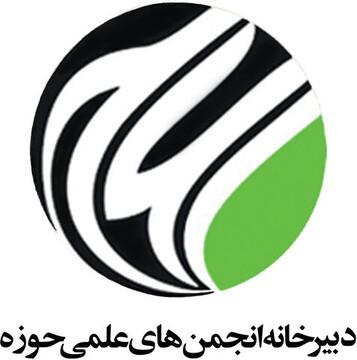 اولین جلسه رسمی شورای تخصصی انجمن های علمی حوزه  کرمان برگزار شد