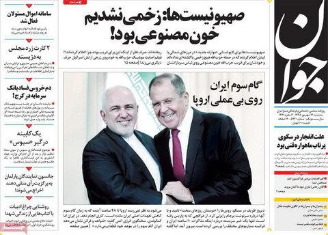 صفحه اول روزنامههای 12 شهریور 98
