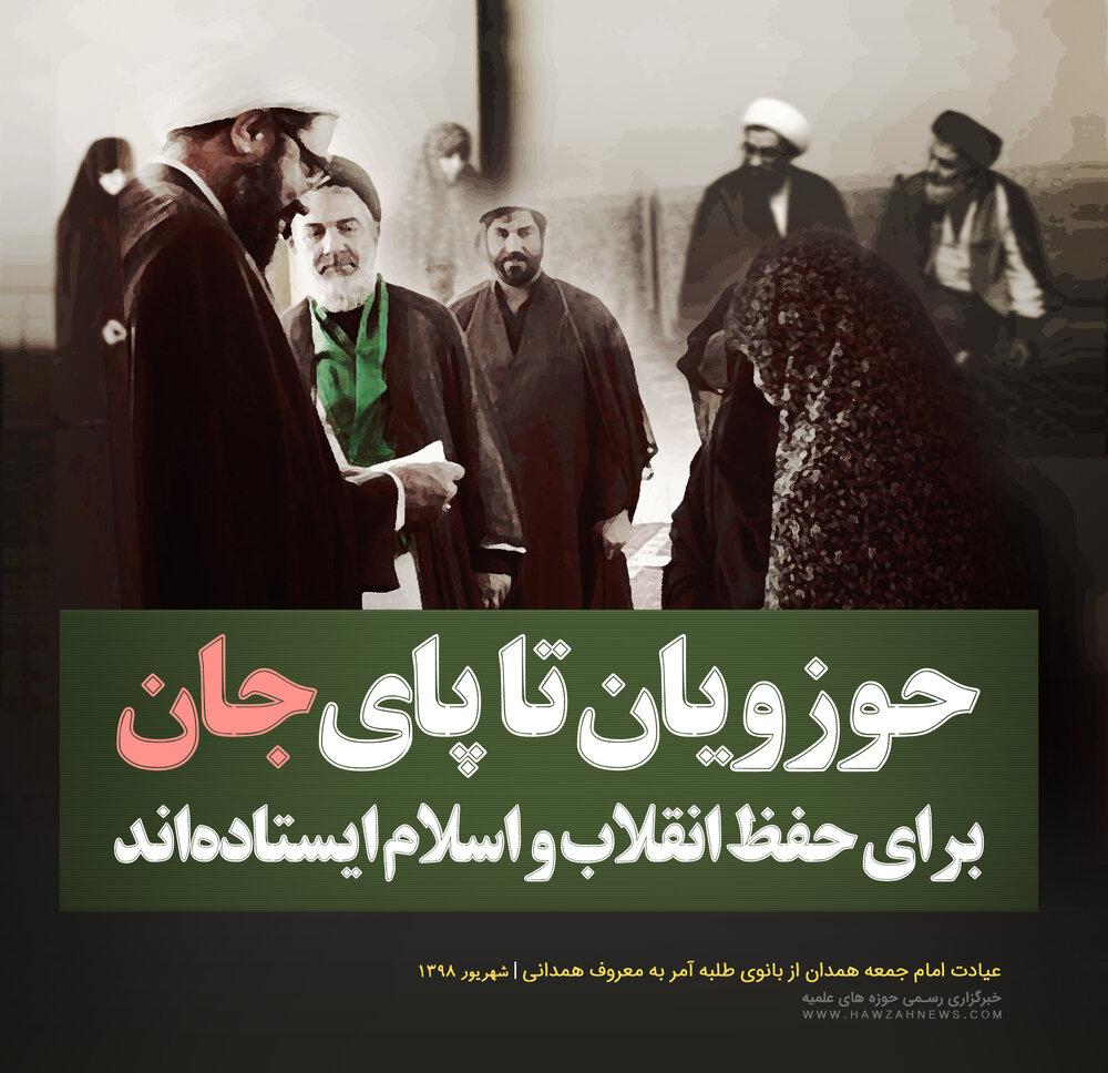 حوزویان تا پای جان برای حفظ انقلاب و اسلام ایستاده اند